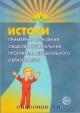 Истоки. Примерная основная общеобразовательная программа дошкольного образования